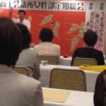 商工会議所女性部総会に出席