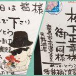 矢野酒造様よりのお礼状(*^ω^*)