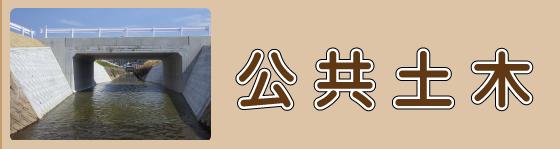 koukyoudoboku