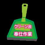 kuri-nnkai1